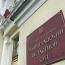 Позиция судьи Ленинградского областного суда по вопросу отвода кандидатов в присяжные вызвала несогласие прокуратуры
