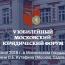 Круглый стол «Эволюция суда присяжных в России» на V юбилейном Московском юридическом форуме