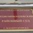 В Магнитогорске впервые вынесла вердикт коллегия присяжных заседателей в Орджоникидзевском районном суде