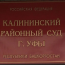 В Башкирии завершилось рассмотрение первого дела в районном суде с участием присяжных заседателей