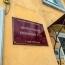 В Центральном районном суде Волгограда был провозглашён первый вердикт