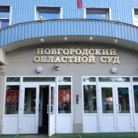 Новгородский областной суд